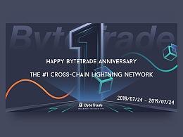 ByteTrade 区块链项目小结