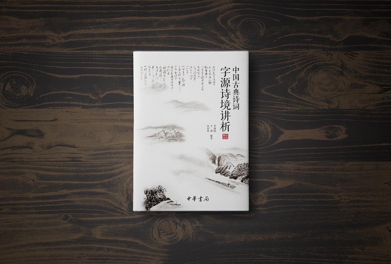 古诗词书籍封面设计