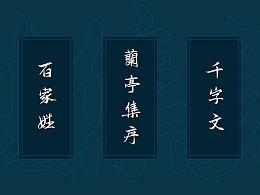 啄字丨鸿雷板书字体A(繁)