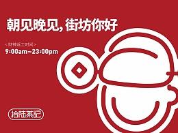 餐饮品牌设计 | 拾陆茶记VI茶餐厅粤港式财神手绘卡通