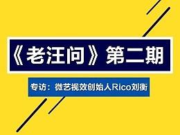 《老汪问》第二期:专访微艺视效创始人Rico刘衡