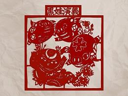 《白鹿原·黑娃演义》_吉祥物设计及动效设计