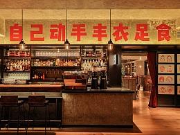 京A酒吧-国贸