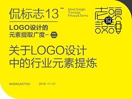 关于LOGO设计中的行业元素提炼