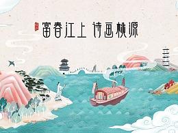 富春江旅投提案