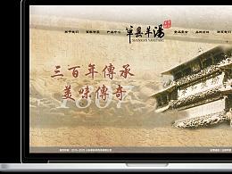 山东单县羊肉汤网页