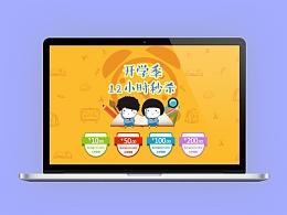 开学季-网页设计