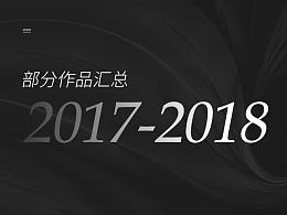 2017-2018部分作品汇总