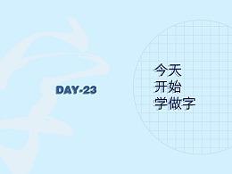 今天开始学做字-DAY23