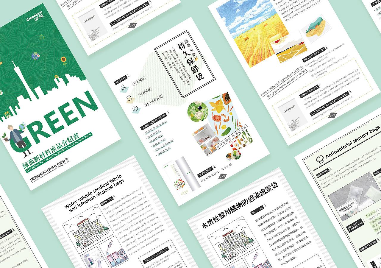 关于环保的产品手册书籍设计,以环保色