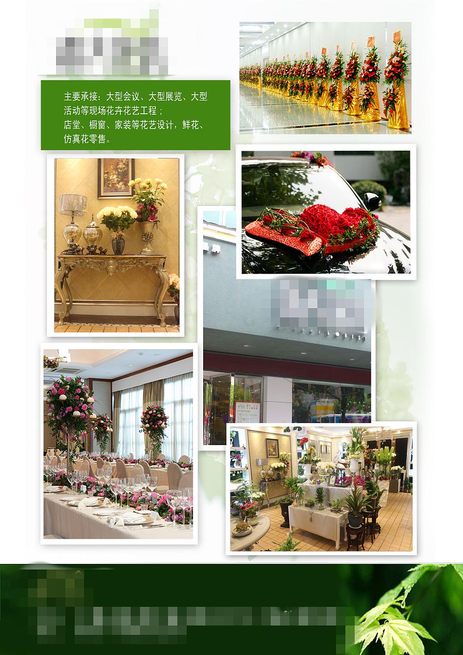 花店单页|dm/宣传单/平面广告|平面|helifeng789