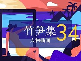 竹笋集34 扁平人物插画