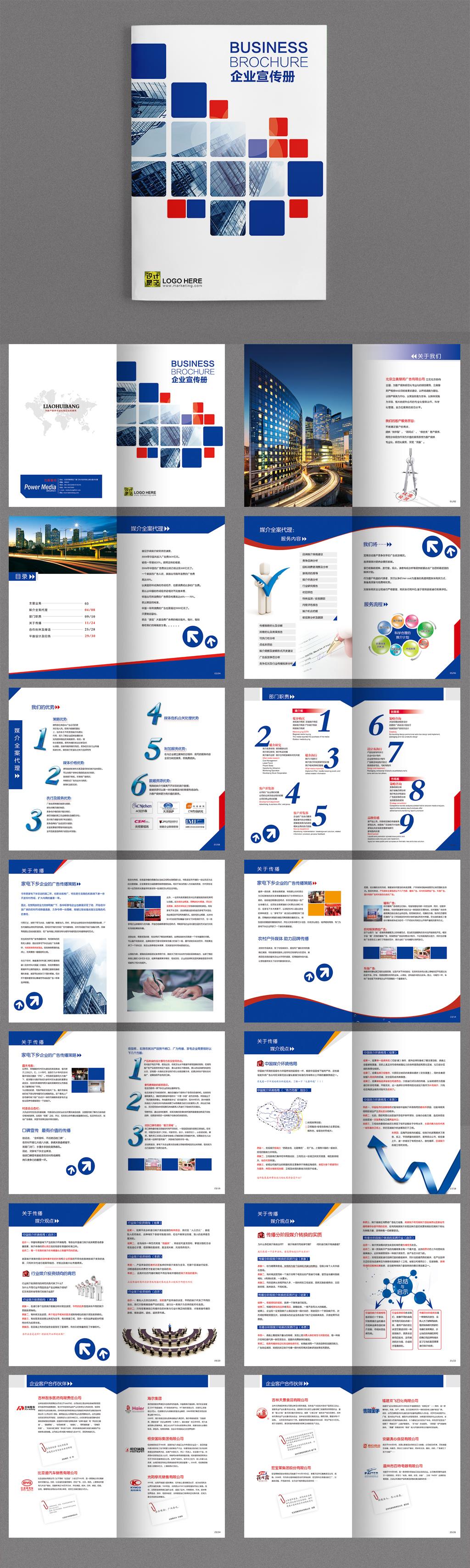 43套企业宣传册产品画册杂志排版作品集psd设计模板素材源文件
