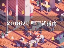 2018设计师面试指南