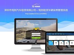 驾到租赁-车辆保养管理系统 网页设计