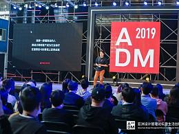 2019 亚洲设计管理论坛 | ARK CEO 王心磊演讲实录