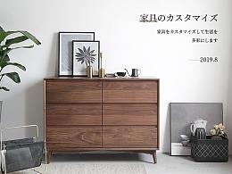 日系家具 | 凡人家私 | 首页设计