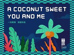 一千零一椰品牌设计——餐饮、椰果轻食、沙冰
