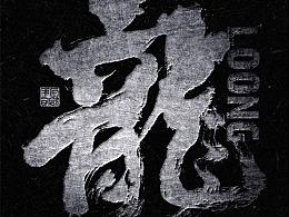 白鸽丨手写习作-建军节[2020⑬]