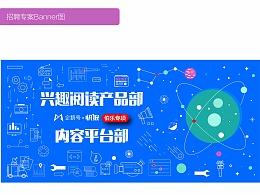 腾讯banner设计
