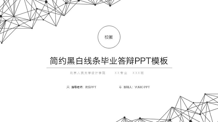 黑白简约线条毕业答辩ppt模板图片