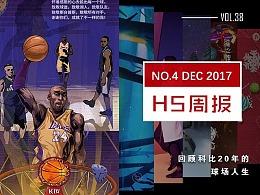 12月第四周最精彩的10款H5案例 | FaceH5营销周报