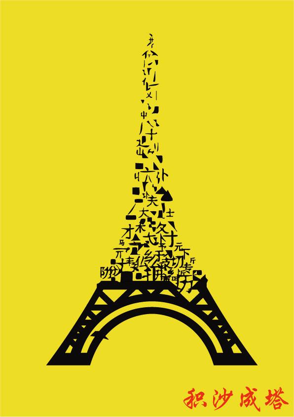 招贴设计|海报|平面|阿里 - 原创设计作品 - 站酷图片