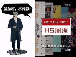 12月第二周10款必看H5案例 | FaceH5营销周报
