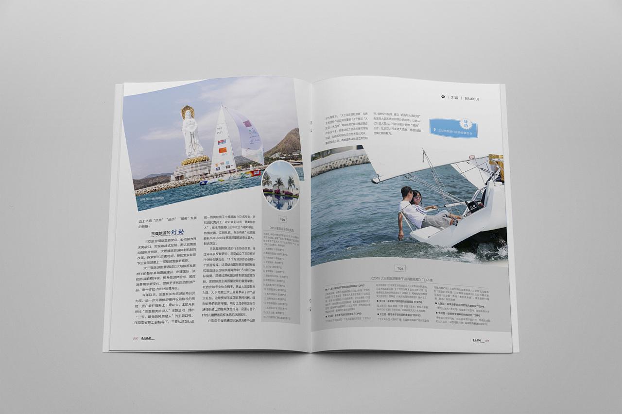 旅游杂志 杂志内页 杂志设计 三亚 海南 海滨