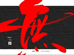 石头许 书法商写 书法字体 日风字体 3月上旬小集