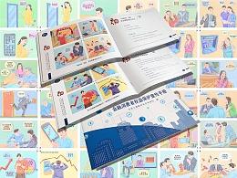 《金融消费者权益保护宣传手册》插画绘制