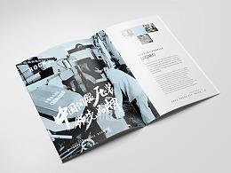 画册设计 产品画册 企业目录 企业会刊 木村设计