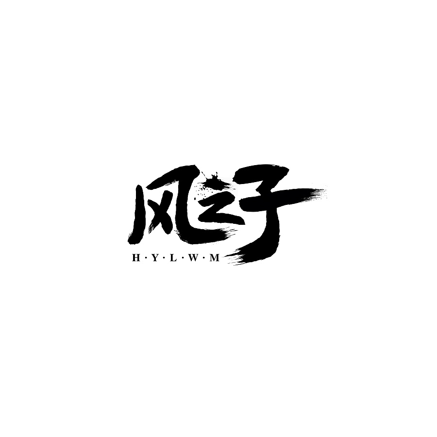 设计了个字体logo图片