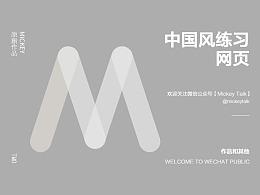中国风风格网页