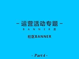 运营-社区banner