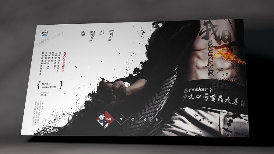 查看《breaker中文招募》原图,原图尺寸:1440x810