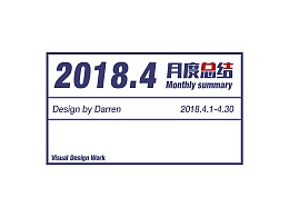 2018.4 视觉工作小结