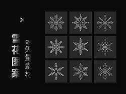 原创 | 6个矢量雪花元素