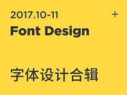 2017.10-11字体设计练习