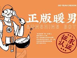 【餐饮品牌】暖男食堂-海鲜小炒品牌
