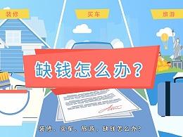 MG动画/简约风格/图文【徽商银行】快e贷动画介绍片