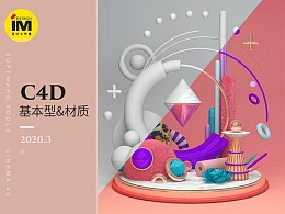 C4D基本型及材质练习——IM设计