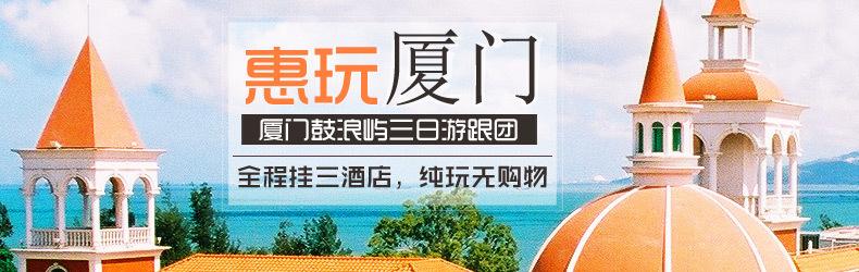 厦门鼓浪屿旅游海报图片