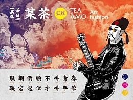 【某年某日某茶·饮品】核桃VI品牌形象设计