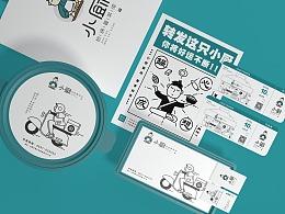 小厨砂锅冒菜馆品牌设计