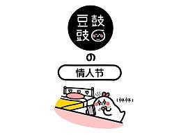豆豉&豆鼓兄妹的日常(三)