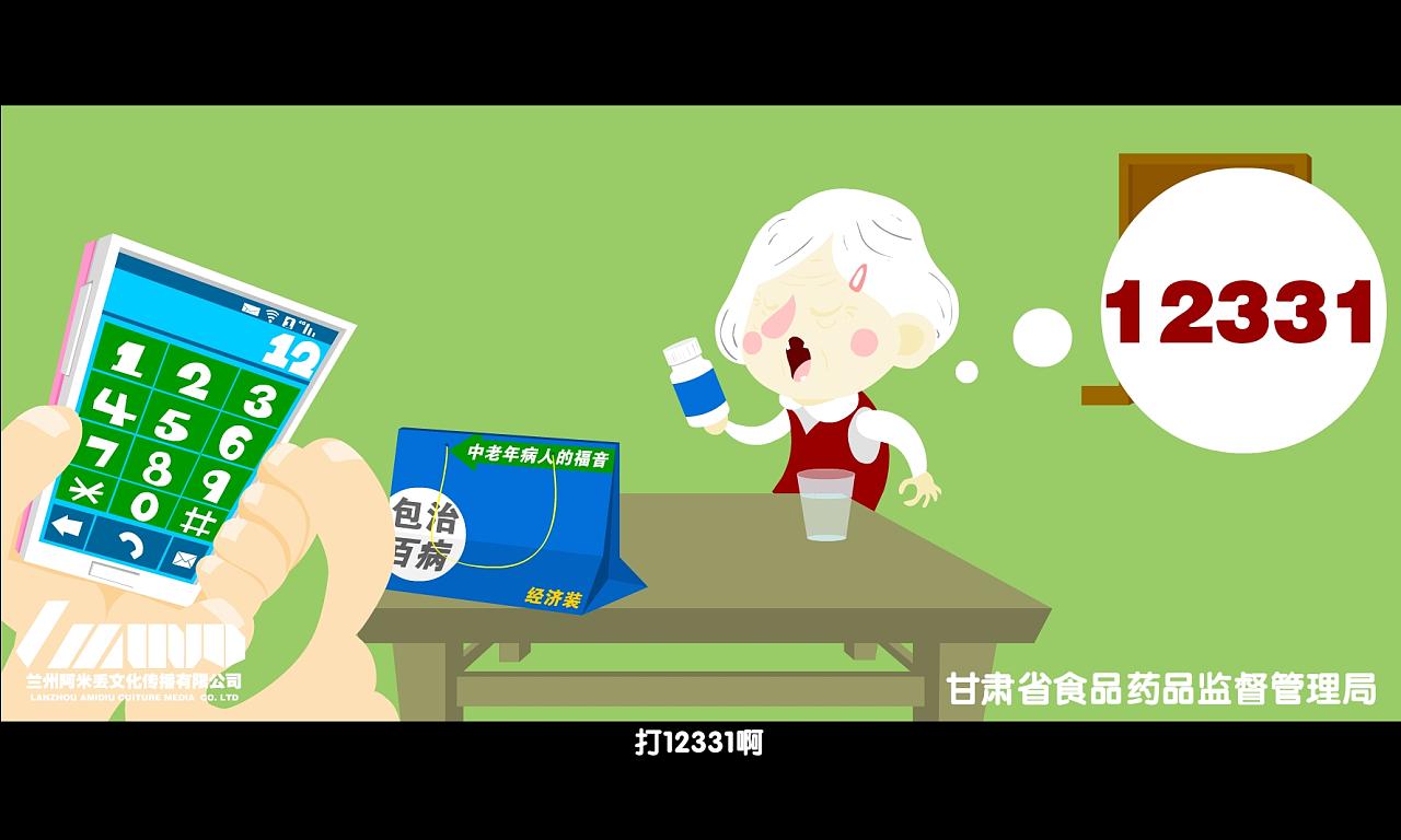 甘肃药品食品监督局12331宣传片1欧食品韩之味有限公司千图片