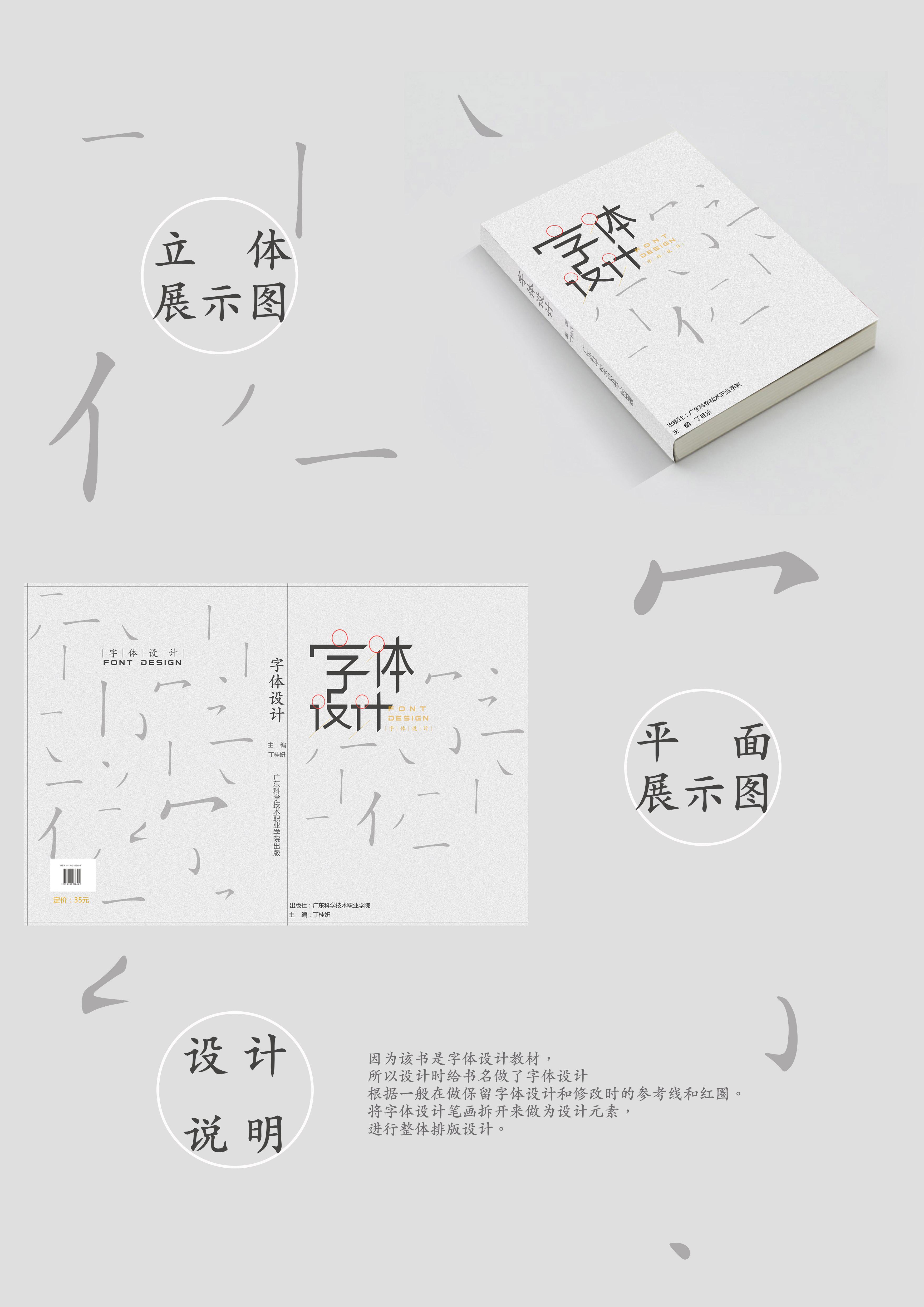 字体设计书籍设计图片