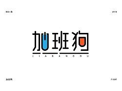 2018-字体设计-2 by Des东