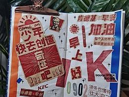【手帐】拼贴\KFC·去创造奇迹